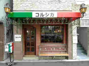 東京メトロ日比谷線び恵比寿駅と東急東横線の代官山駅より歩いて5分ほどのところにある「コルシカ」は、カジュアルでおいしい老舗のイタリアンレストラン。
