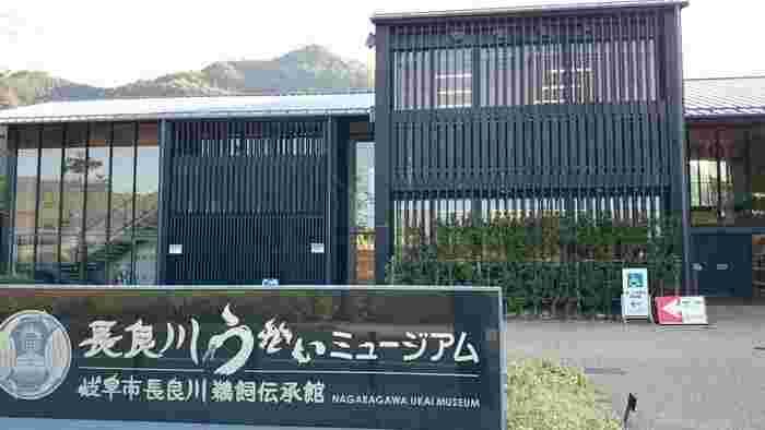 「長良川うかいミュージアム」は、2012年にオープンした比較的新しいミュージアム。1300年を超える岐阜市を代表する文化遺産「鵜飼」を紹介するミュージアムです。