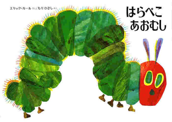 世界中で愛され、日本でも高い人気を誇る「はらぺこあおむし」。赤ちゃんが指を入れて楽しめる穴あきしかけや、あおむしがどんどん大きくなっていく様子が力強く描かれたカラフルな色彩美など、魅力がいっぱい。小さい頃から触れさせてあげたい絵本の一つです。
