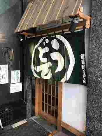 地下鉄空港線・赤坂駅近くにある「釜喜利うどん」。 大きく「うどん」と書かれた深緑の暖簾が目印です。