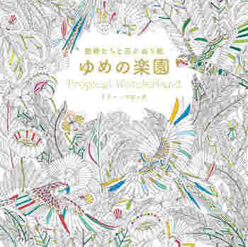 第二弾「動物たちと花のぬり絵 ゆめの楽園」では、エキゾチックな南国の草木や花、不思議な鳥や動物たちが美しく描かれています。トロピカルなカラーで塗ったり、お気に入りの色を乗せたりして自分だけの楽園をつくり上げてみませんか? (画像:『動物たちと花のぬり絵 ゆめの楽園』パイ インターナショナル刊行)