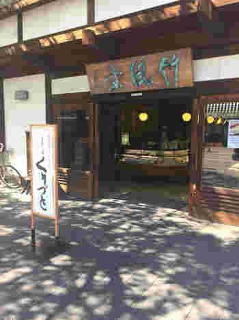 栗おこわでも有名な「竹風堂(ちくふうどう)」の本店。2階は広々とした食事スペースとなっていて、お食事や甘味を食べられます。