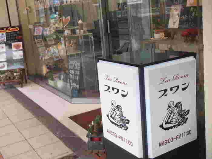カフェ好きの間でも、昭和の雰囲気漂う純喫茶として取り上げられることの多い「純喫茶スワン」。そして可愛らしい白鳥の看板が目印です。