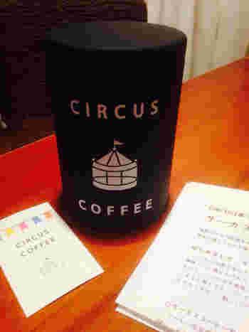 はっきりとしたカラーが、サーカスコーヒーならではといった感じです。
