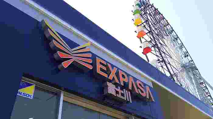 EXPASA富士川(上り)は、大観覧車が目印のサービスエリア。「富士川楽座」は、このSAに隣接する複合型の道の駅(ハイウェイオアシス)です。