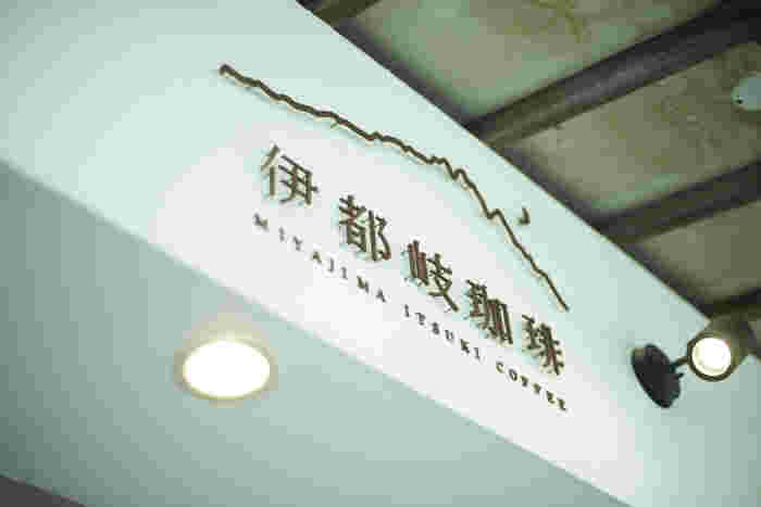 こちらのロゴは3店舗目の「伊都岐珈琲」ができた際に作られたもの。宮島を模るシンプルなラインが印象的です