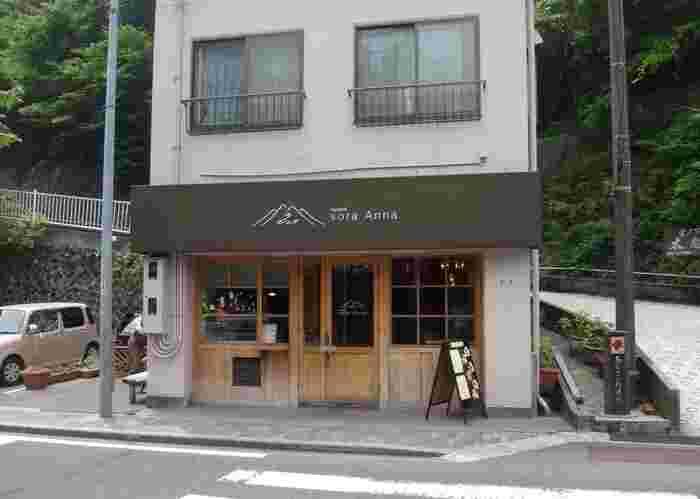 宮ノ下駅前の坂を下ったところにある「sora Anna(ソラアンナ)」は、イタリアンレストラン。オーナーシェフは、都内のイタリア料理店で長年働いたあと本場で修業を積み、独立のためこの地に移住しお店をオープンしました。