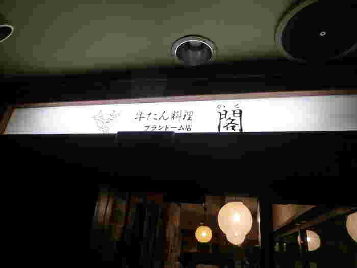 牛タン焼きを食べられるお店は仙台にはたくさんありますが「牛タンが好き」な方を虜にするお店がこちら。仙台駅からどちらも徒歩15分、現在2店舗の【閣】です。