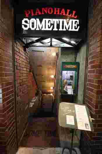 吉祥寺は実は、ジャズの街ともいわれていて、ジャズの演奏を聴きながらお酒や食事を楽しめるお店が数多くあります。そんな中でも代表格とも言えるのが、1975年創業の老舗「サムタイム」です。
