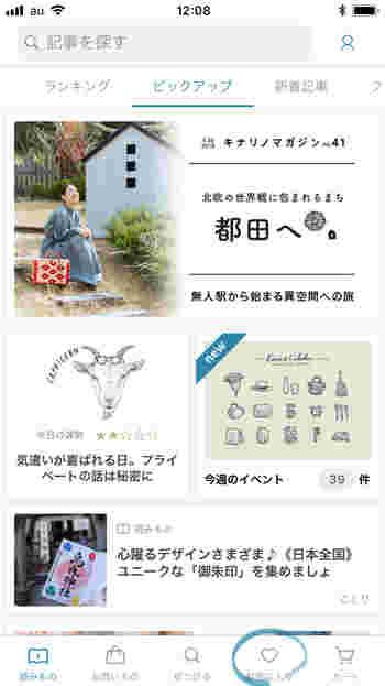 キナリノアプリで「お気に入り」登録した記事やアイテムは、ここにすべて入ります。