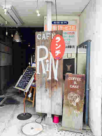 実はcafe RINの入口は少し見つけにくいんです。先ほどの入口は、こちらの細い路地を奥に進んだ先にあります。目印は、こちらの木製看板ですので、見逃さないようにしてくださいね。 小道を進むのって、ドキドキしますよね。隠れ家感たっぷりで、お店にたどり着くまで楽しめるのもcafe RINの魅力。