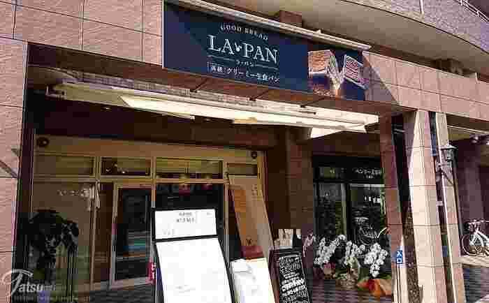 """東京や大阪で人気の食パン専門店「LA・PAN」。""""食べると笑顔になれる。香りと口溶けが最高の食パン""""を目指し、試行錯誤して完成したのが「生食パン」。クリーミーで柔らかな口当たりの飽きない美味しさです。"""