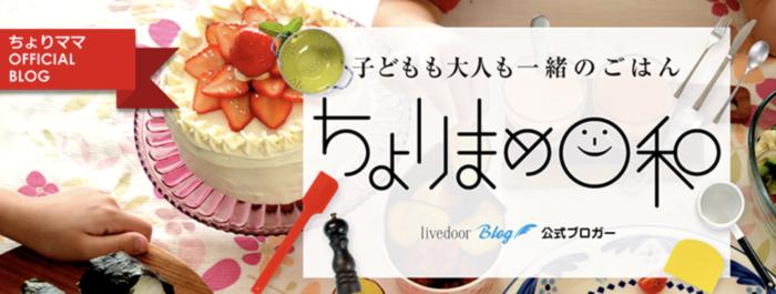 """調理師、フードコーディネーター、さらには食生活・食育アドバイザーと、幅広い分野で活躍している""""ちょりママ""""こと料理家西山京子さんのブログ。多彩な顔を持つ西山さんですが、私生活では女の子と男の子の二児のママ。 ブログでは、『子どもも大人も一緒のごはん』をコンセプトに、簡単・時短・アイディアレシピなど、日々のごはんや育児日記を発信されています。"""
