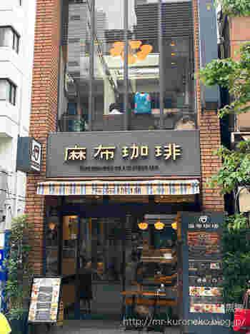 麻布十番駅から徒歩約2分、その名も『麻布珈琲』は、ゆったりと落ち着く時間を過ごせるのが魅力のお店です。お店の前のテラス席はペット同伴OKなので、ご近所さんがワンちゃんのお散歩に寄ることも多いそう。