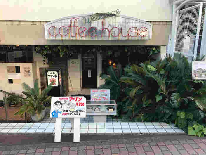 熱海駅から10分ほど歩いた通りにちょっと目をひく看板を見つけたら、「プリン亭」の目印です。個性的な絵にちょっとドキドキしますが、絶品プリンがいただける喫茶店です。