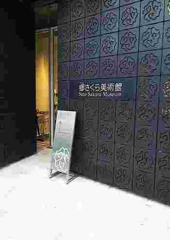2012年に目黒川のほとりにオープン。 中島千波、西田俊英ら、昭和生まれの日本画家にスポットを当て、その作品を収蔵・展示する私設美術館です。