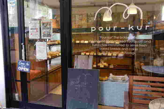 代々木のパン屋さんといえば、やはり「プルクル」!小さな店内にはいい香りが漂います。湘南にお店を構える石窯ピザのお店「POURQUOI?(プルクワ)」がプロデュースしており、低温長時間熟成と自家製酵母の本格パンとピザがお楽しみいただけます。