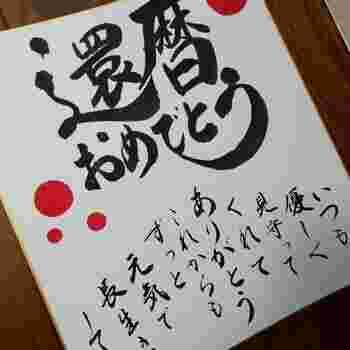 丁寧に書かれた筆文字が美しい、色紙の作品。大きさの異なる赤のドットがアクセントになっています。  心を込めて書けば、きっと思いは相手に伝わるはず!