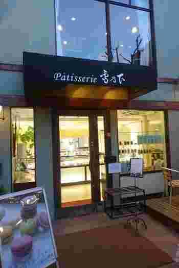 小町通りから路地を入った場所にある「Patisserie(パティスリー)雪乃下」。美味しいフレンチの食べられるお店「Brasserie(ブラッスリー)雪乃下」と同じビルに入っているので、食事を楽しんだ後にお土産を……なんていうのもいいですね。