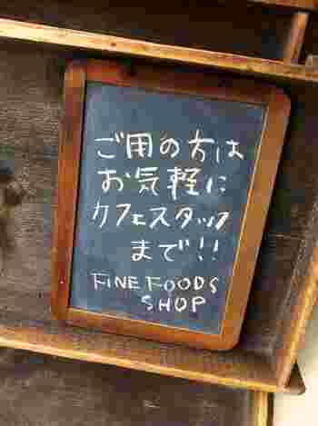 …たまにお店が無人の時があるようです。隣りのカフェ「TasYard(タスヤード)」(系列店)に声かけを…というボードが。なんだかほのぼのとします。