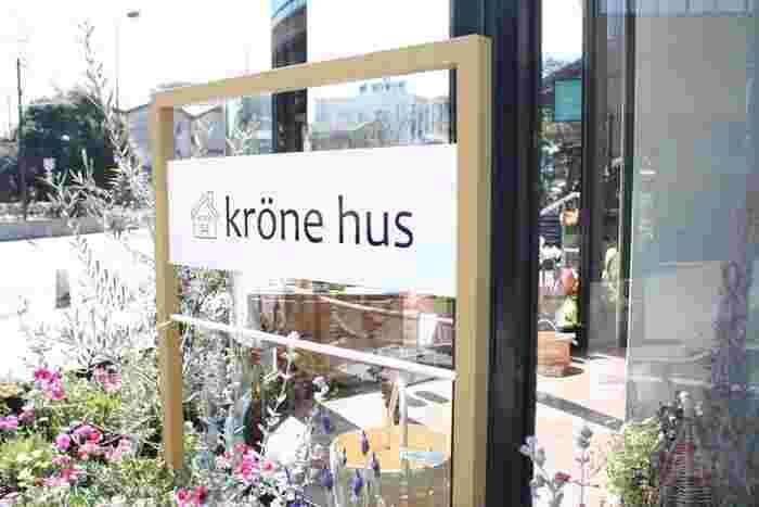 ハイセンスな人が集まる古都・鎌倉にある「krone-hus(クローネ・フス)」と「pieni-krone(ピエニ・クローネ)」では、「おうち時間をもっと楽しく」をコンセプトに、フィンランドやスウェーデンなどの北欧を中心としたテーブル・キッチンウェア、家具や食器などのヴィンテージアイテムを紹介しています。オンラインショップの「krone(クローネ)」も人気。
