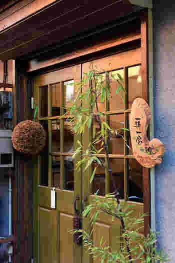 """千駄木駅から徒歩2分ほどの場所にある「和菓子薫風(わがしくんぷう)」は、""""和菓子と日本酒のマリアージュ""""を楽しめるお店です。女性店主が笑顔で迎え入れてくれるこちらのお店は、他のお客さんとも自然に会話が弾んでしまうような和やかな雰囲気です。"""