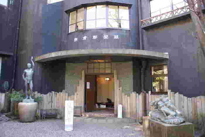 日暮里駅のほど近く、「彫塑家 朝倉文夫」が昭和10年から39年までアトリエ兼住宅としていた建物「朝倉彫塑館」があります。
