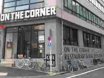 え、ここ日本なの?と思ってしまいそうなカッコいい外観のカフェ、オンザーコーナー。 おしゃれな店内では美味しいハンバーガーやパスタなどしっかりフードが食べられます。 それとこちらのお店、平日と日曜は深夜25時まで、週末や祝前日は、なんと朝5時までオープンしているんです(※2018年4月時点)!
