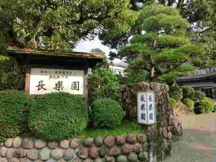 湯之助の宿 長楽園(ゆのすけのやど ちょうらくえん)は、島根県松江市にある旅館です。創業は、今から約145前の明治元年。玉造温泉(たまつくりおんせん)に浸かれる老舗宿として知られています。