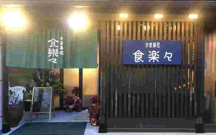 鹿児島空港から歩いて10分のところにある鶏料理専門店「食楽々」は、鶏肉店直営ということもあり、リーズナブルで美味しい鳥料理がいただけると評判です。