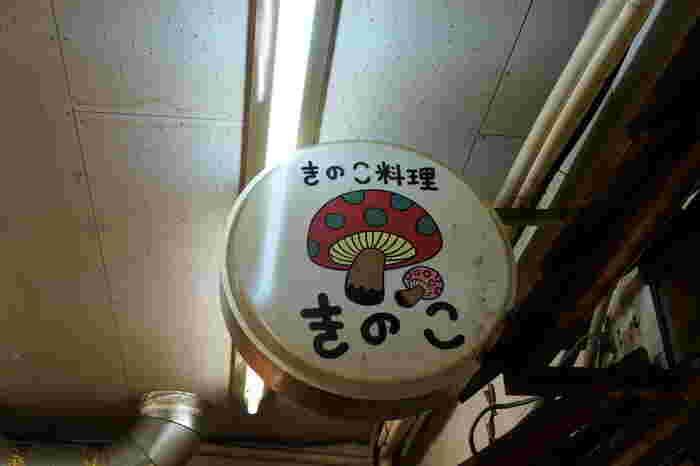 横丁の中でも関東で一二の人気を誇る、恵比寿横丁。そのなかに軒を連ねる「きのこ」は、その名の通りきのこだらけの居酒屋さん。レトロなイラストがかわいい、きのこの看板が目印です。