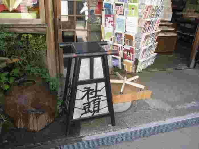和紙専門店として、小町通りで40年以上続くお店。一筆箋から画仙紙、ちりめんや友禅の千代紙、和紙小物、栞、御朱印帳…と本当に様々な品物を扱っています。社頭さんの和紙は質が良いと評判で、専門家や海外の方にも人気があるお店です。