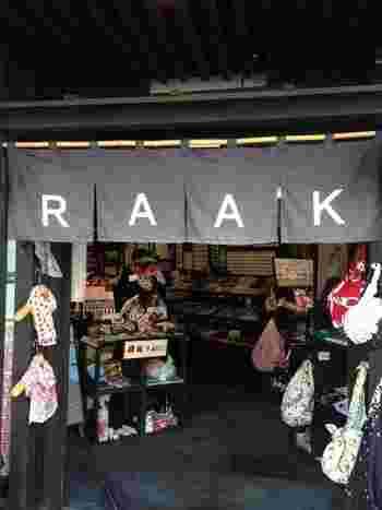 RAAKの店舗は、京都の老舗にありがちな、入るのに躊躇してしまうような雰囲気は全くありません。落ち着いた雰囲気の店内は、素敵な手拭いや手拭を使ったがま口やポーチなど、楽しいデザインでいっぱいです。