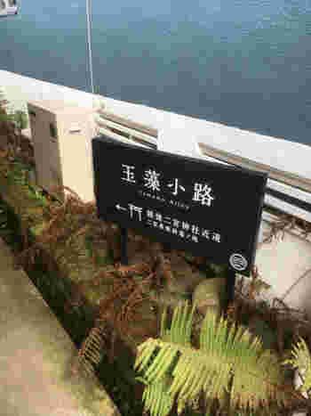 東武日光線の下今市駅から歩いて5分ほど、報徳二宮神社のすぐそばに「日光珈琲 玉藻小路(たまもこうじ)」があります。狭い路地にあるお店の小さな看板が目印です。