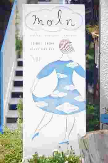 molnはスウェーデン語で「雲」の意味。 空に浮かぶ雲のように、こころに浮かぶ素敵な想像を形にする場所という気持ちが込められています。  【SHOP情報】 神奈川県鎌倉市御成町13-32 2F JR鎌倉駅より徒歩4分