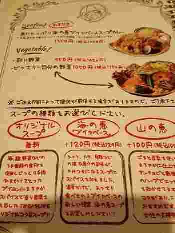 トレジャーのスープカレーは、北海道産の素材をたっぷりと使用しているので、まさしく札幌グルメにぴったり。  どのメニューも、まずはスープを選びから楽しめるのが、特徴的です。トレジャーが試行錯誤して生み出した「オリジナル」に、魚介をふんだんに使用したあっさり系ブイヤベース「海の恵み」、豆乳とごまハーブの味わい豊かな「山の恵み」の3種から選べます。  ちなみに辛さも選べるので、辛いものが食べたい寒い日にも◎