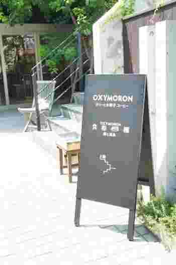 鎌倉駅から小町通りの喧騒を抜け鶴岡八幡宮近くに位置するおしゃれな集合施設の2階にあるのが、鎌倉のカレーブームの第一人者でもある「オクシモロン」。ここ「オクシモロン」は美味しいカレーとお菓子、そして人気磁器作家さんの器なども取り扱う大人気店です。