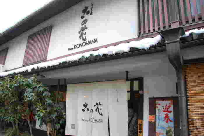京都北野天満宮の近くにあるお食事処「古の花(このはな)」には、名物のかき氷を求めて参拝客をはじめたくさんの観光客が訪れます。