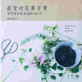 コンパクトなサイズ感のこちらの本『まいにちの暮らしに、似合う花』も中国語版でも発売されており、世界での人気のほどがうかがえます。