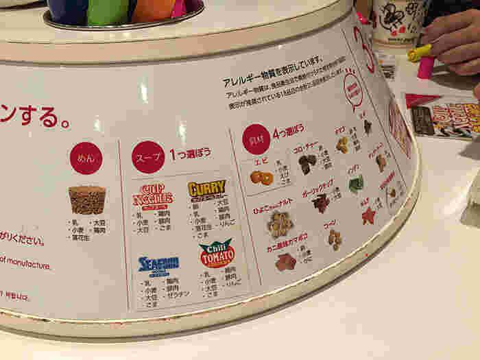 カップヌードルミュージアムではカップヌードルの歴史を振り返りながら、ミュージアム内のマイカップヌードルファクトリーで、オリジナルのカップヌードルを作ることができるんです。その数なんと5460通り!スープ、具材、あれこれ迷ってしまうこと間違いなしですが、自分好みのセレクトができるので大人でもワクワクするスポットなんです。