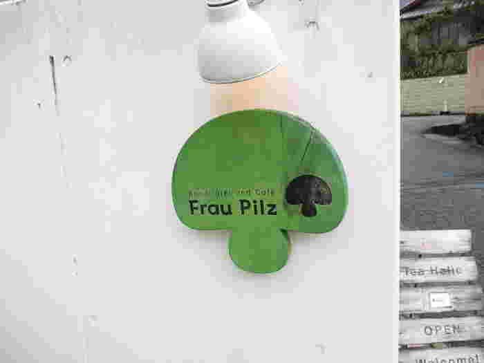 可愛いきのこの看板が目印です。 フラウピルツは、ドイツ語で「きのこ婦人」という意味だそう。