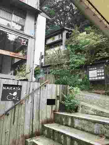 2007年のオープン以来、女性を中心に人気を集めている「NARAYA CAFE(ナラヤカフェ)」は、江戸時代から300年以上続いた奈良屋旅館の社員寮(築50年)をリノベーションしてオープンしたお店です。