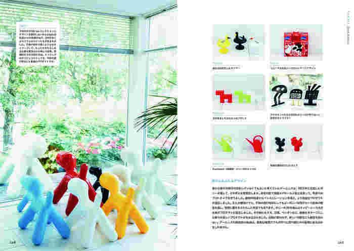 自由な発想で遊び心あふれるデザインのプロダクトが、多数掲載されています。
