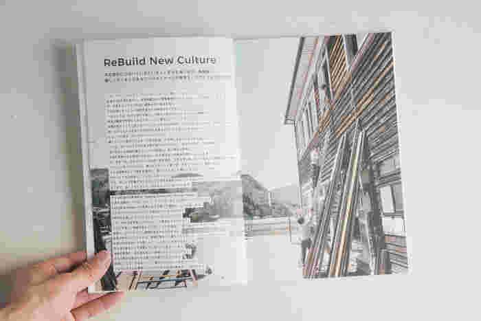 コンセプトブック「ReBuild New Culture」はリビルディングセンターの会社概要です。リビルディングセンタージャパンとは?から始まり、リビセンがしている活動、手掛けてきた実例紹介、そして最後にリビセンが見たいこれからの景色…と、この一冊を読むとリビセンのことがよくわかり、すっかりファンになってしまうというわけです。