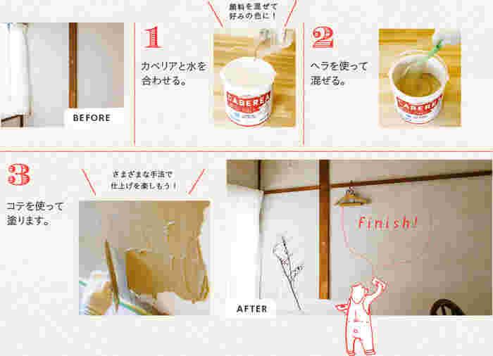 好みの色になるように配合し、混ぜて、コテを使って塗って、終わり! 簡単ですよね♪ ただ壁に塗るだけではなく、ケーキにクリームを塗るように塗っても◎