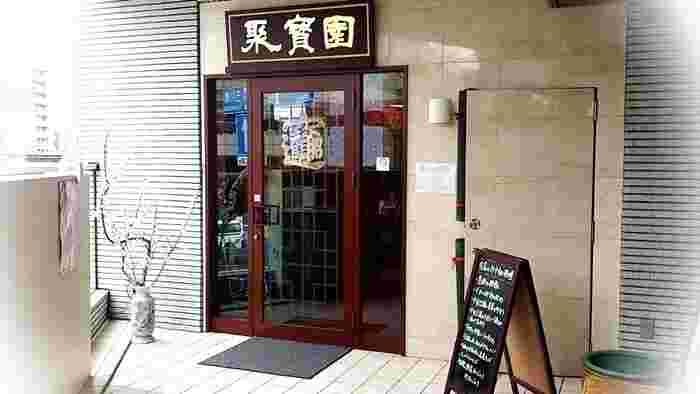 酢豚なども人気。中国のおふくろの味を原点にしているそうで、長く愛されているお店です。ランチ営業もしていますよ。