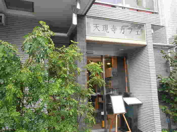 東京メトロ日比谷線「広尾駅」から徒歩約8分のところにある人気の高いカフェ『天現寺カフェ』。テラス席もある気持ちの良い空間です。こちらではオリジナルのブレンドハーブティーが取り揃えられています。