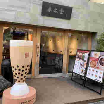 2013年に代官山にオープンした「春水堂」は、タピオカミルクティー発祥のお店として有名な台湾のお茶専門カフェの日本一号店。