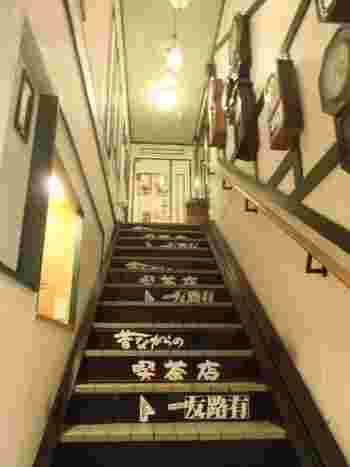 新仲見世通りにあり、立ち寄りやすい場所です。階段を上ってお店の入り口に向かいますが、壁には古時計がかけてあり早速レトロな雰囲気♪わくわくしてきます。