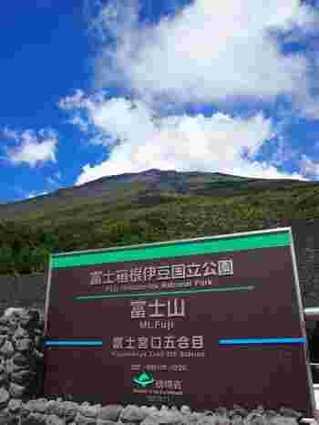 吉田口の次に登る人が多いのが富士宮口で、山頂までの距離が一番短いルートになります。お天気が良く空気が澄んでいると、駿河湾を一望することができるのもこのルートの楽しみの一つです。
